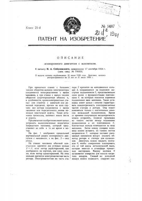 Асинхронный двигатель с маховиком (патент 1487)