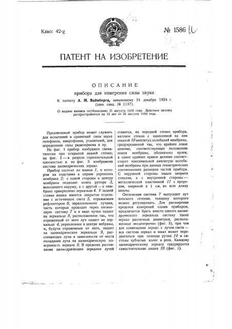 Прибор для измерения силы звука (патент 1586)