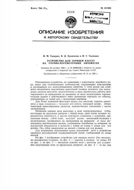 Устройство для зарядки кассет на уточно-перемоточных автоматах (патент 121063)