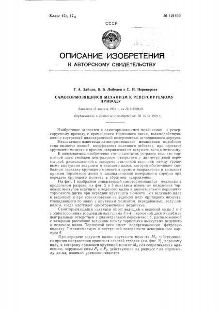 Самотормозящийся механизм к реверсируемому приводу (патент 121630)