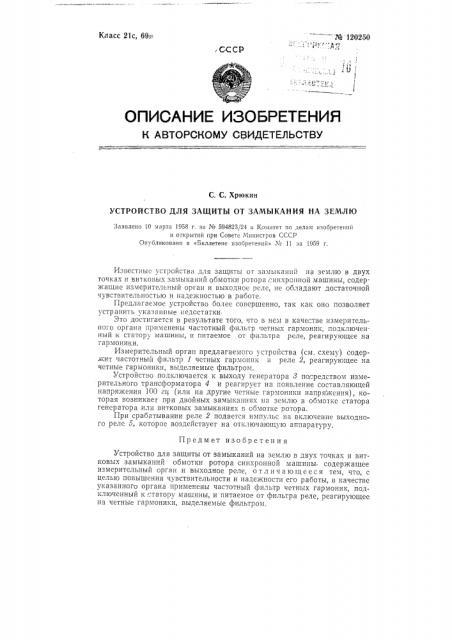 Устройство для защиты от замыканий на землю (патент 120250)