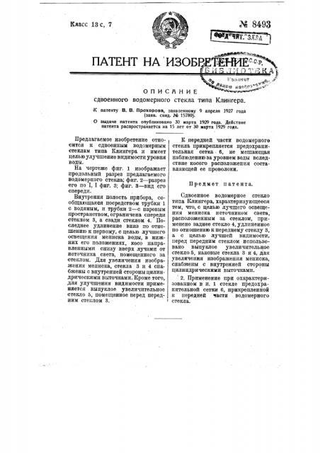 Сдвоенное водомерное стекло типа клингера (патент 8493)