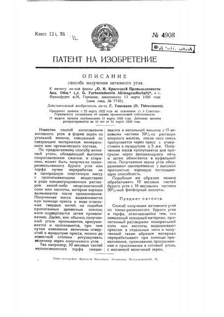 Способ получения активного угля (патент 4908)