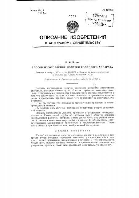 Способ изготовления лопатки соплового аппарата (патент 120993)