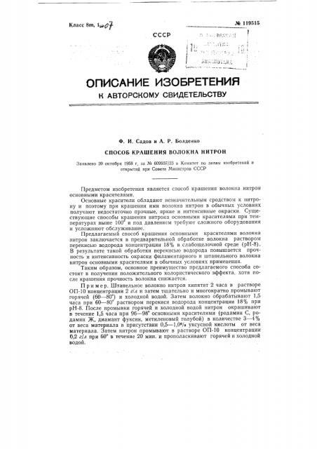 Способ крашения волокна нитрон (патент 119515)