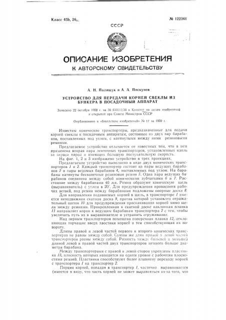 Устройство для передачи из бункера в посадочный аппарат корней сахарной свеклы (патент 122361)