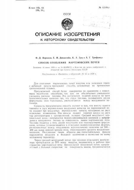 Способ отопления мартеновских печей (патент 121460)