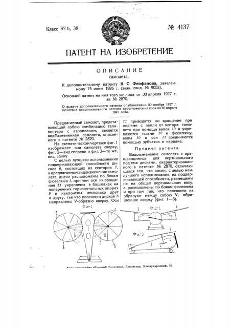 Самолет (патент 4137)