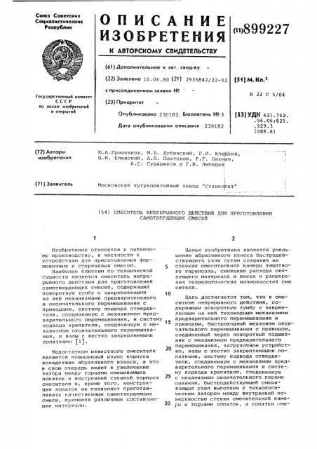 Смеситель непрерывного действия для приготовления самотвердеющих смесей (патент 899227)