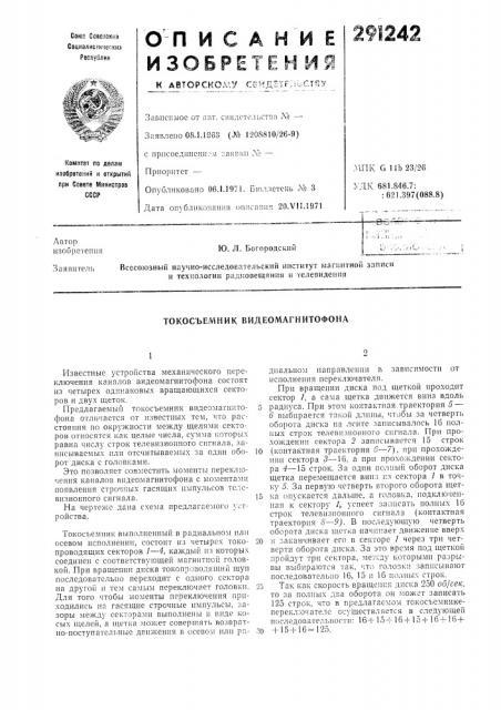 Токосъемник видеомагнитофона (патент 291242)
