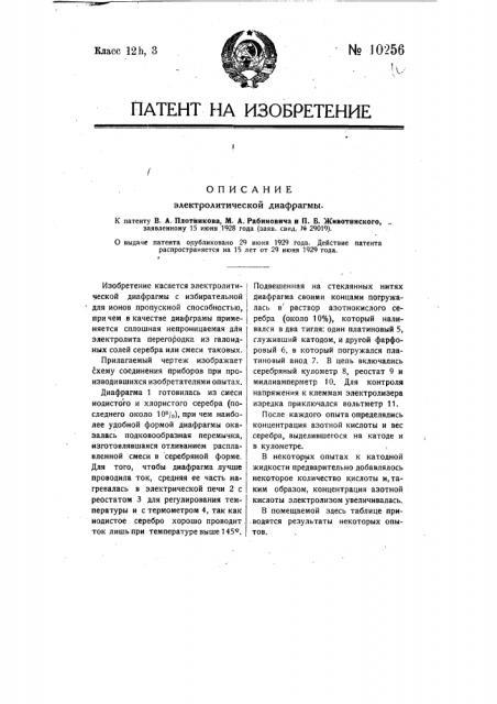 Электролитическая диафрагма (патент 10256)