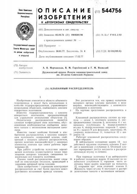 Клапанный распределитель (патент 544756)
