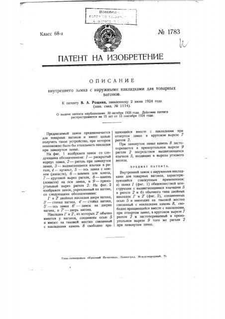 Внутренний замок с наружными накладками для товарных вагонов (патент 1783)
