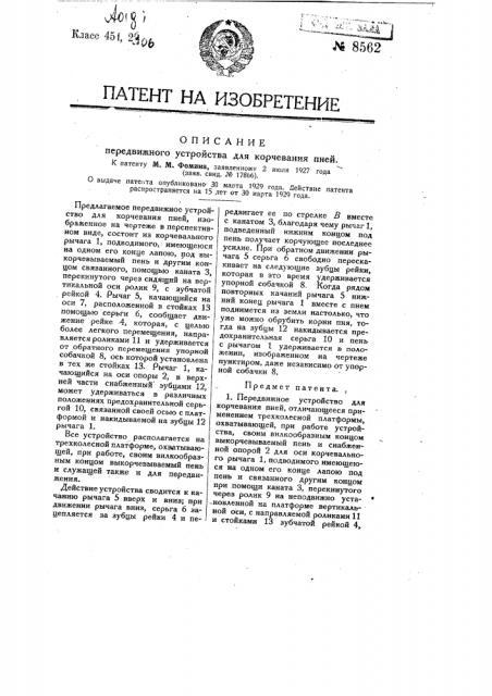 Передвижное устройство для корчевания пней (патент 8562)