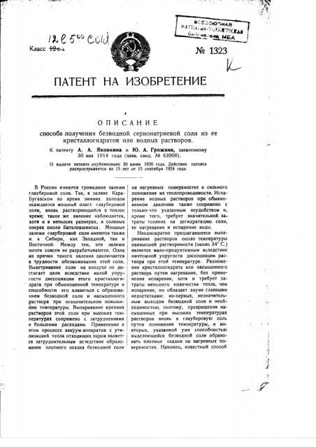 Способ получения безводной серно-натриевой соли из ее кристаллогидратов или водных растворов (патент 1323)