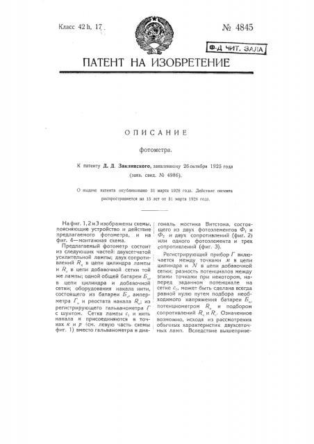 Фотометр (патент 4845)