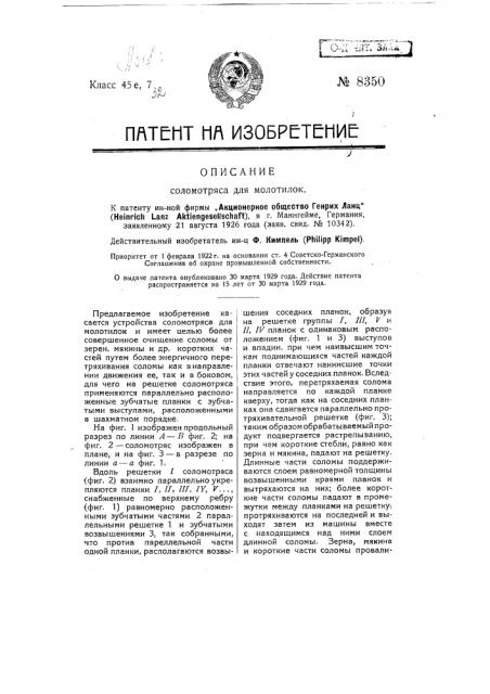Соломотряс для молотилок (патент 8350)