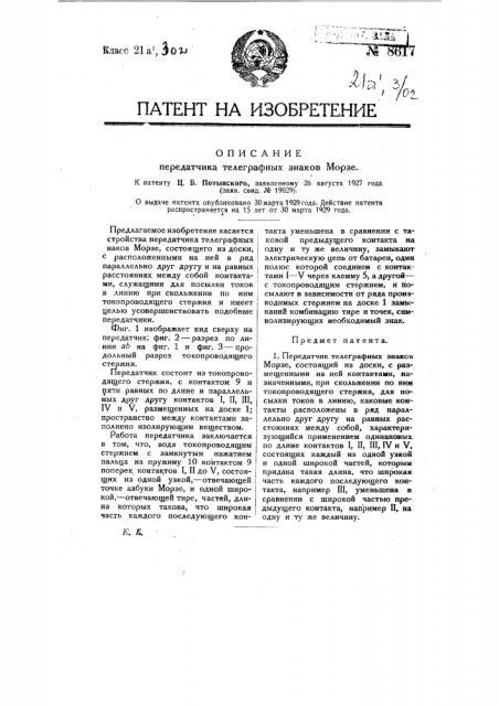 Передатчик телеграфных знаков морзе (патент 8617)