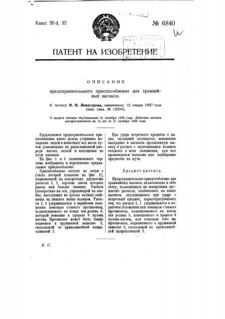 Предохранительное приспособление для трамвайных вагонов (патент 6840)