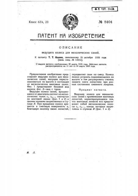 Ведущее колесо для механических саней (патент 8404)