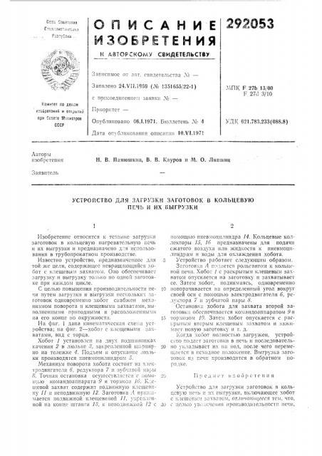 М. о. лнешиц (патент 292053)