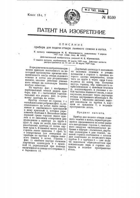 Прибор для подачи отвара льняного семени в котел (патент 8530)