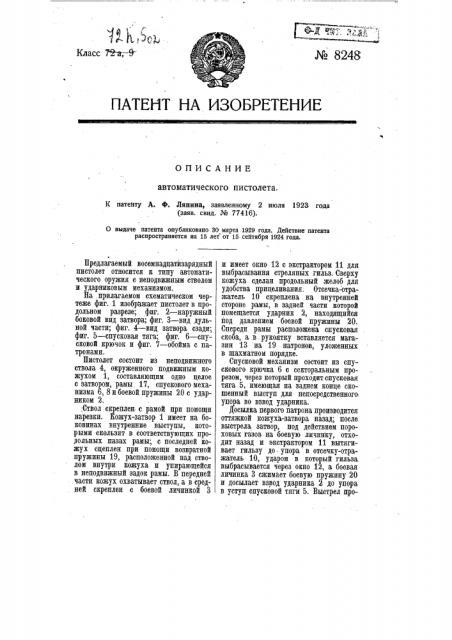 Автоматический пистолет (патент 8248)