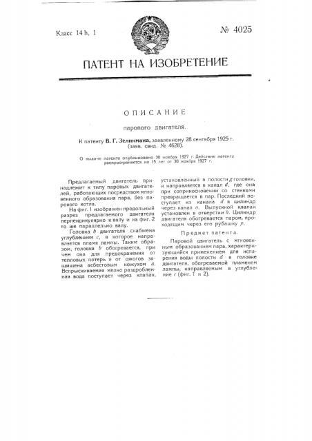 Паровой двигатель (патент 4025)