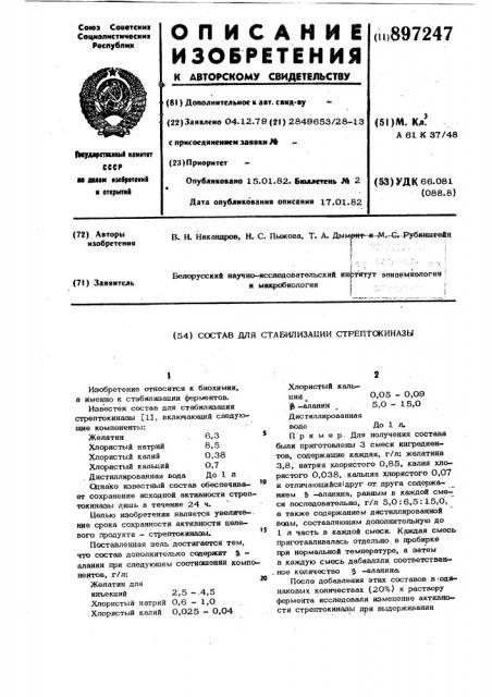 Состав для стабилизации стрептокиназы (патент 897247)