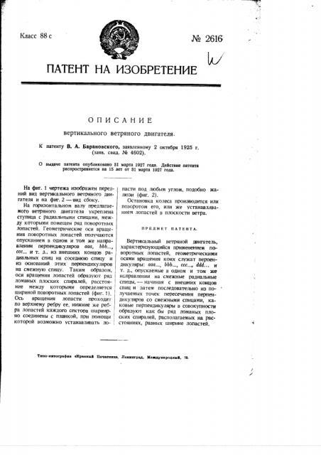 Вертикальный ветряный двигатель (патент 2616)