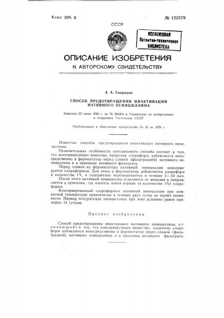 Способ предотвращения инактивации нативного пенициллина (патент 122579)