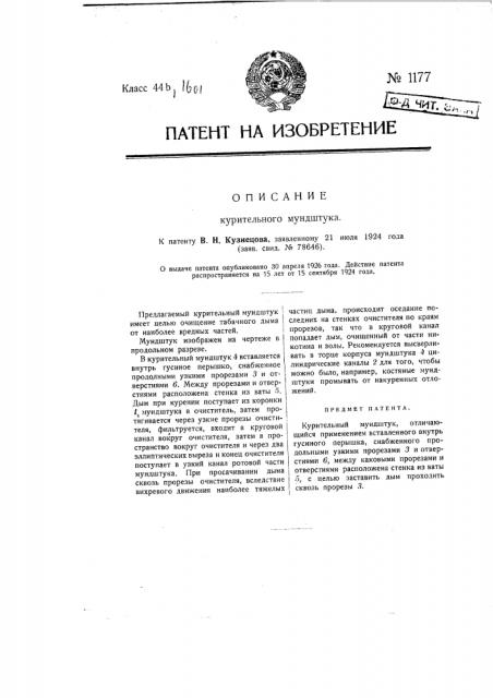 Курительный мундштук (патент 1177)