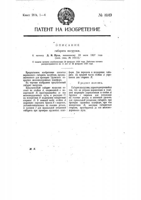 Габарит нагрузки (патент 8149)