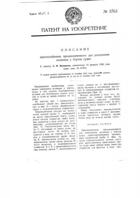 Приспособление, предназначенное для успокоения волнения у бортов судна (патент 3763)