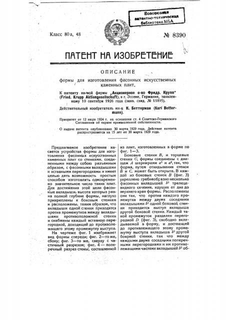 Форма для изготовления фасонных искусственных каменных плит (патент 8390)