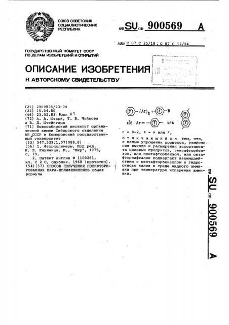 Способ получения полифторированных @ -полифениленов (патент 900569)