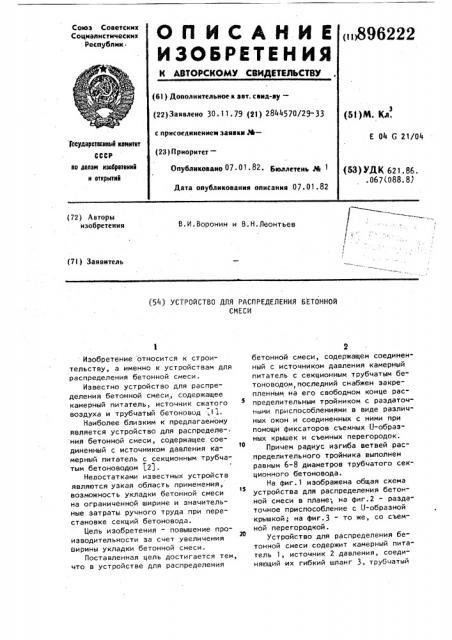 Устройство для распределения бетонной смеси (патент 896222)
