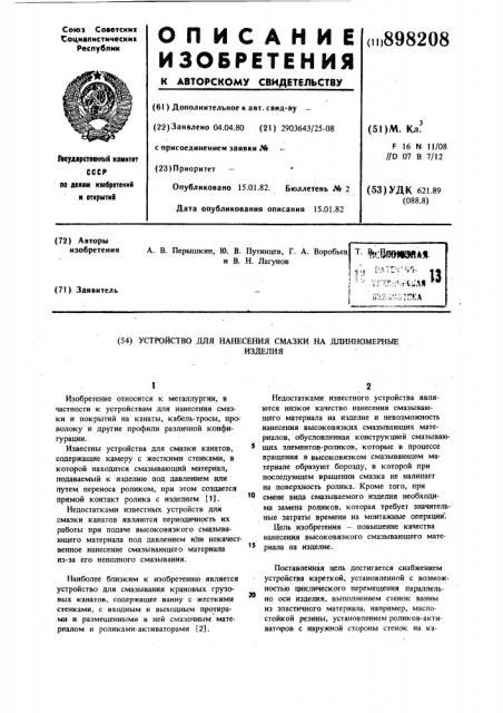 Устройство для нанесения смазки на длинномерные изделия (патент 898208)