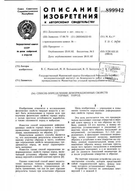 Способ определения деформационных свойств горных пород (патент 899942)