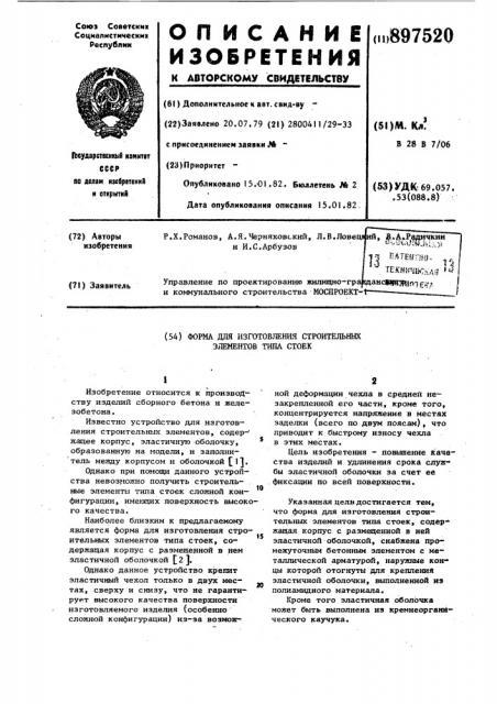 Форма для изготовления строительных элементов типа стоек (патент 897520)