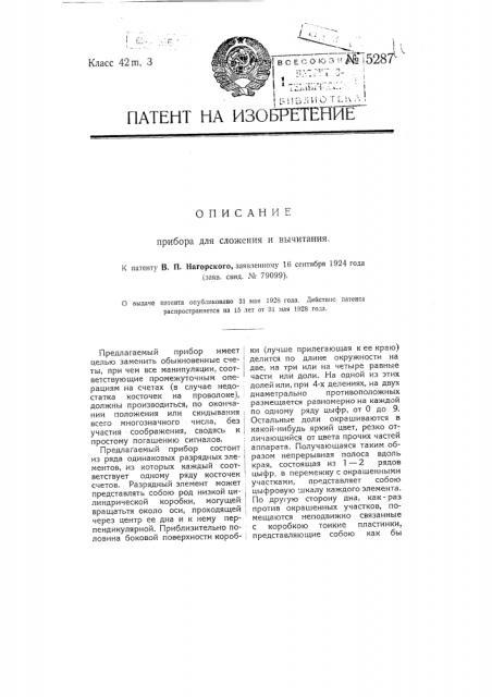Прибор для сложения и вычитания (патент 5287)