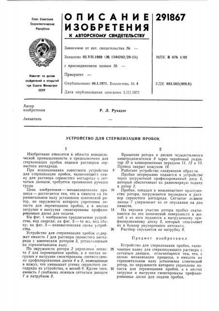 Устройство для стерилизации пробок (патент 291867)
