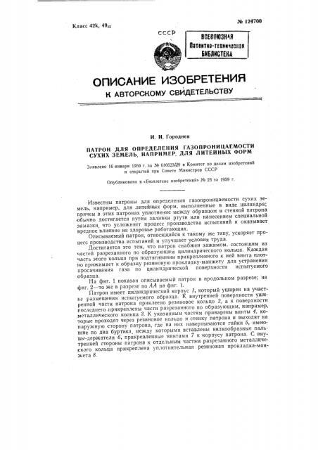 Патрон для определения газопроницаемости сухих земель (патент 124700)