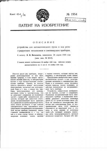 Устройство для автоматического пуска в ход регистрирующих механизмов в самопишущих приборах (патент 1954)