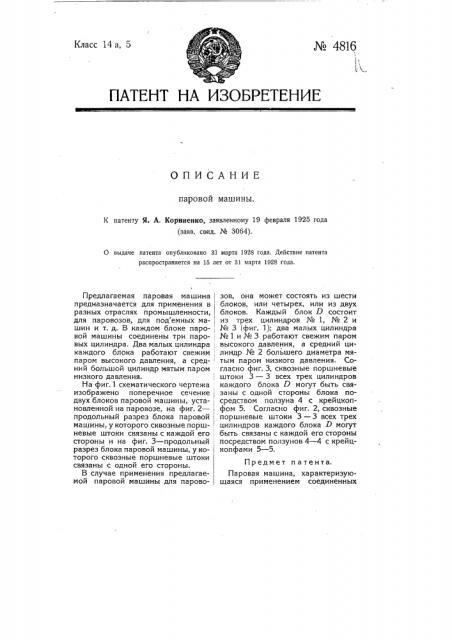 Паровая машина (патент 4816)