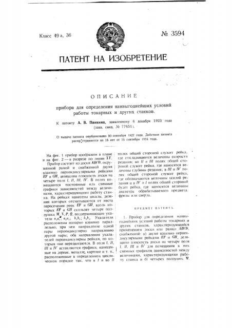 Прибор для определения наивыгоднейших условий работы токарных и других станков (патент 3594)