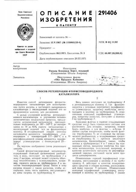 Способ регенерации фтористоводородного катализатора (патент 291406)