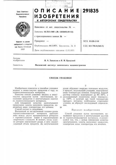 Способ упаковки (патент 291835)