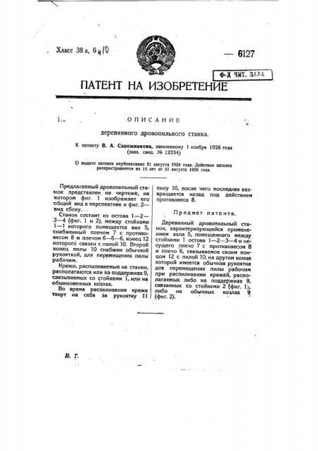 Деревянный дровопильный станок (патент 6127)