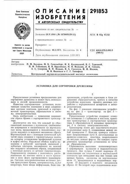 Установка для сортировки древесины (патент 291853)